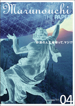MARUNOUCHI THE PAPER