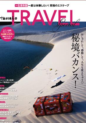 Hanako Travel Special