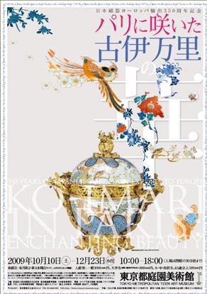 「パリに咲いた古伊万里の華」展 / 東京都庭園美術館