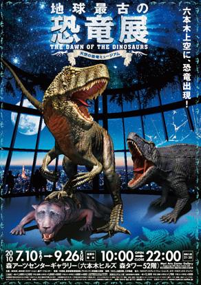 「地球最古の恐竜」展 / 森アーツセンターギャラリー(六本木ヒルズ)