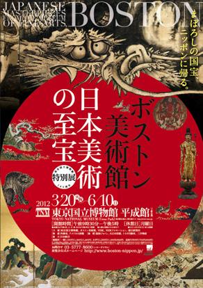 「ボストン美術館 日本美術の至宝」展 / 東京国立博物館