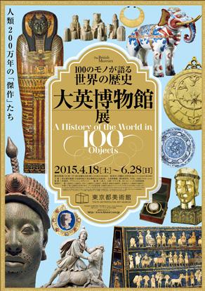 「100 のモノが語る 世界の歴史 大英博物館」展 / 東京都美術館