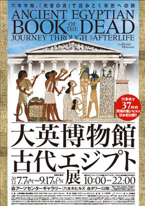 「大英博物館 古代エジプト」展 / 森アーツセンターギャラリー(六本木ヒルズ)