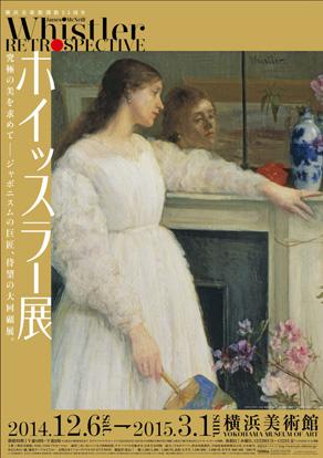 「ホイッスラー」展 / 横浜美術館