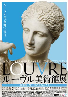 「ルーヴル美術館」展 / 東京都美術館(企画展示室)
