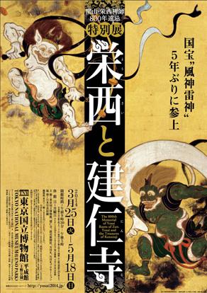 「栄西と建仁寺」展 / 東京国立博物館 (平成館)