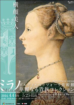 ポルディ・ペッツォーリ美術館「ミラノ 華麗なる貴族コレクション」展 / Bunkamura ザ・ミュージアム