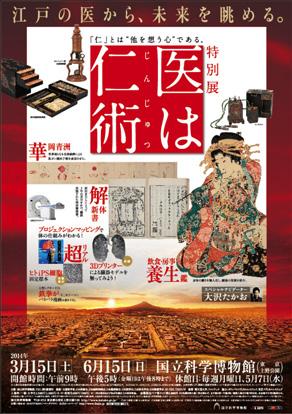 「医は仁術」展 / 国立科学博物館