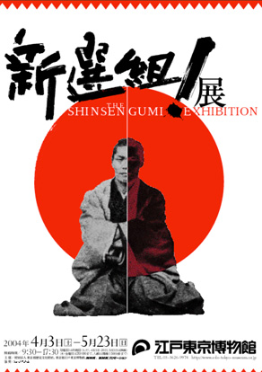 THE SHINSENGUMI EXHIBITION
