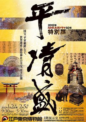 「平 清盛」展 / 江戸東京博物館