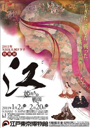 「江 ー姫たちの戦国ー」展 / 江戸東京博物館