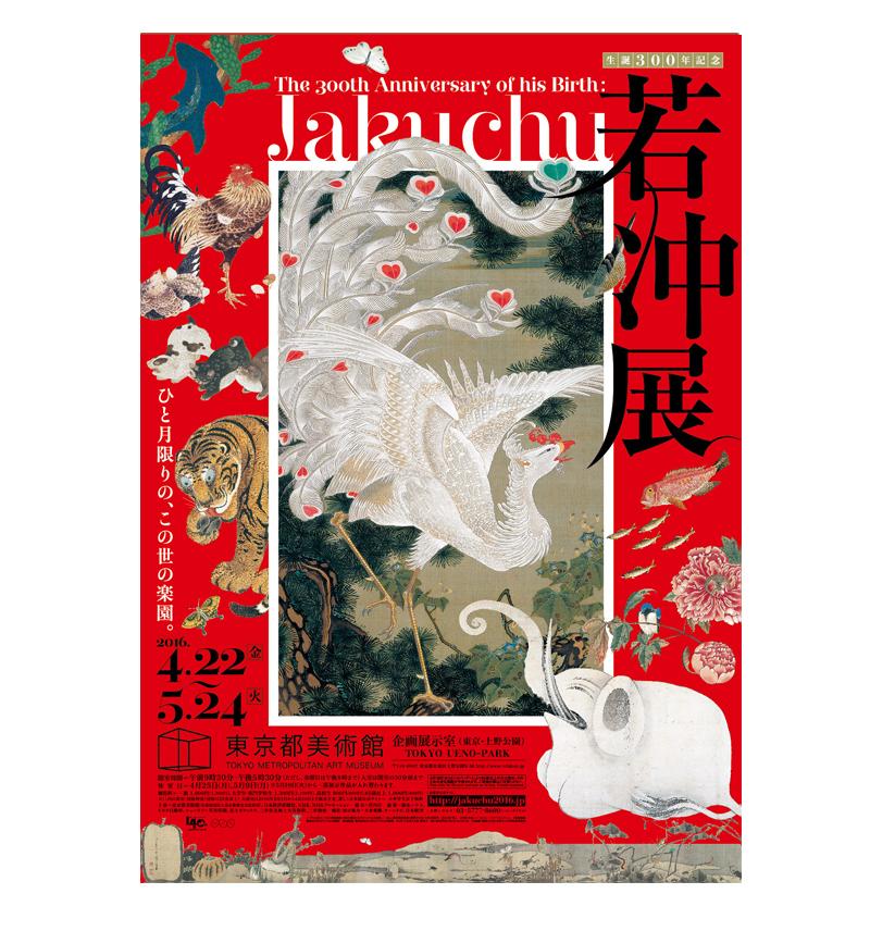 04_Exhibition-Graphic-9