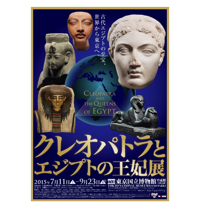 04_exhibition_cleopatra-2