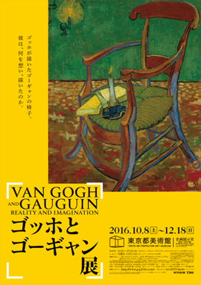 VANGOGH AND GAUGUIN REALITY AND IMAGINATION