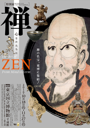 The Art of Zen. From Mind to Form