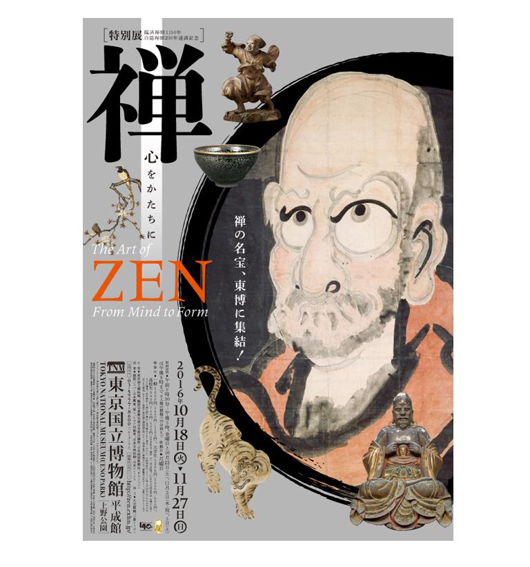 04_exhibition_zen-2