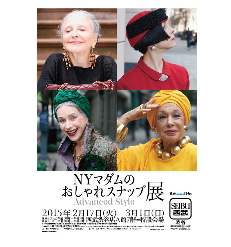 04_exhibition_NYadvanced-2
