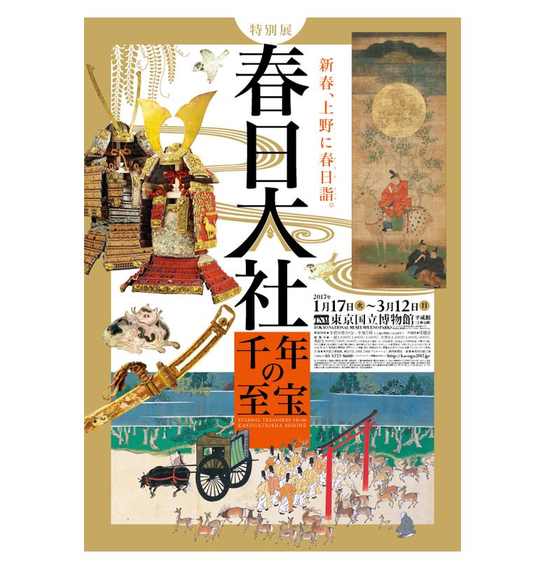 04_exhibition_kasuga-2