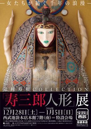 辻村寿和COLLECTION 「寿三郎人形」展