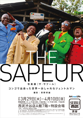 THE SAPEUR