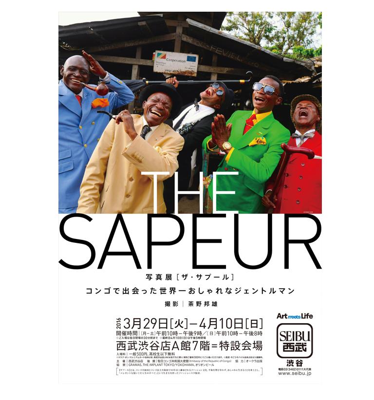 04_exhibition_sapeur-2