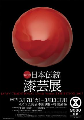 第34回 日本伝統漆芸展