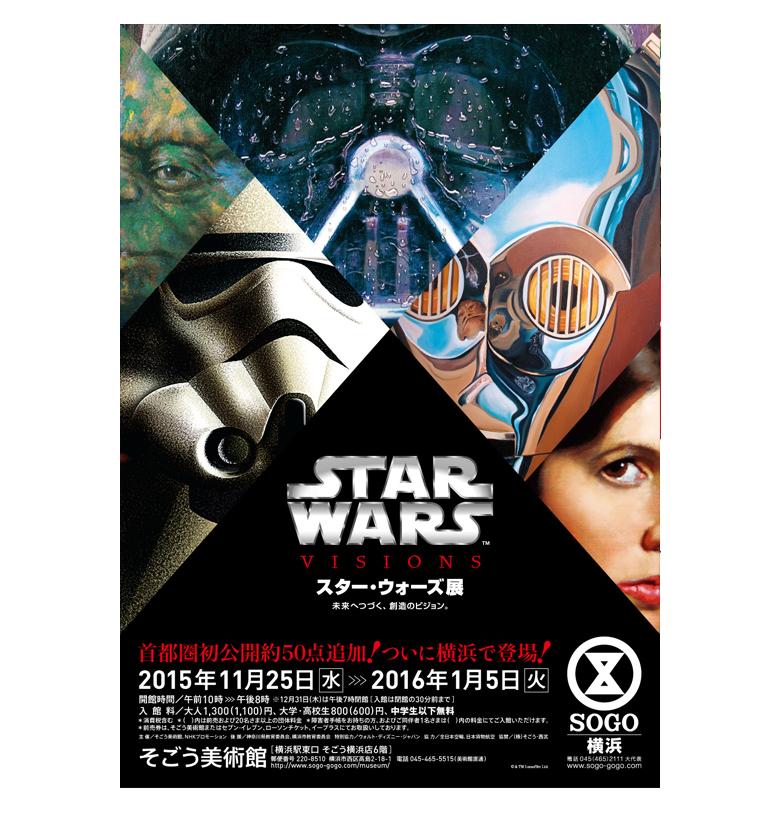 04_exhibition_starwars-2