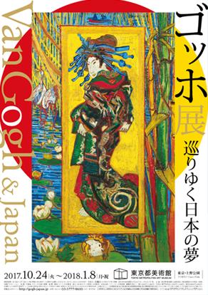 ゴッホ展 巡りゆく日本の夢/東京都美術館