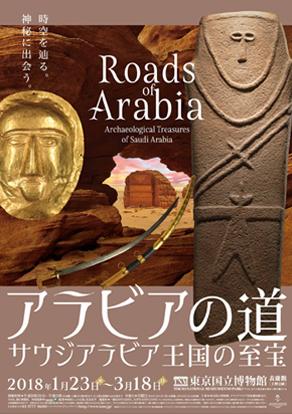 アラビアの道 サウジアラビア王国の至宝/東京国立博物館