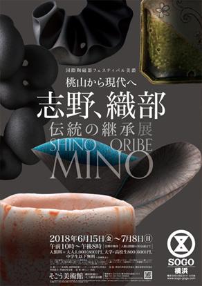 国際陶磁器フェスティバル美濃