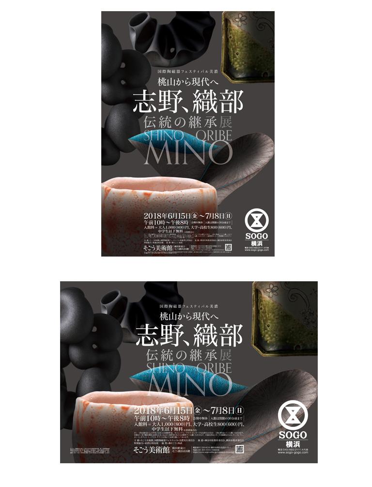 04_exhibition_mino-2