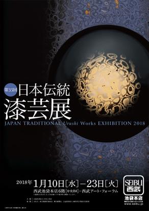 第35回 日本伝統漆芸展