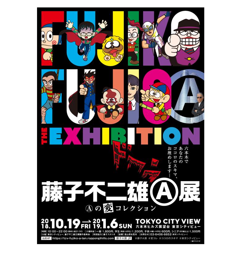04_exhibition_fujikoA-2