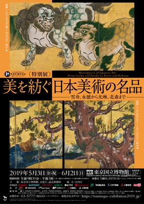 日本美を守り伝える 紡ぐプロジェクト/東京都国立博物館
