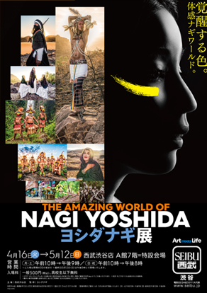 THE AMAZING WORLD OF NAGI YOSHIDA