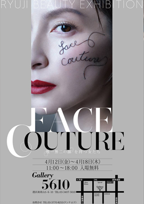 RYUJI BEAUTY EXHIBITION – FACE COUTURE