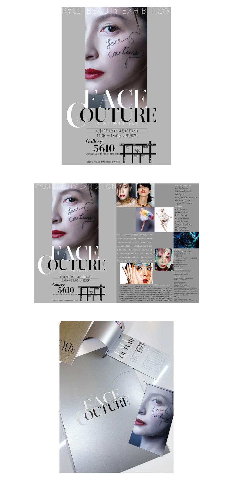 04_exhibition_ryuji_2