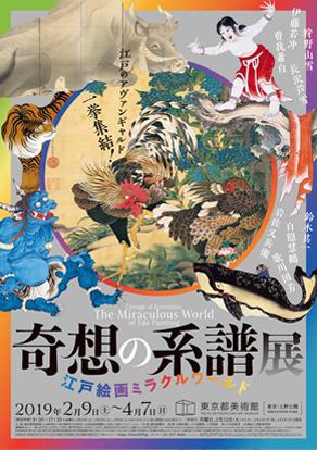 奇想の系譜展 江戸絵画ミラクルワールド/東京都美術館
