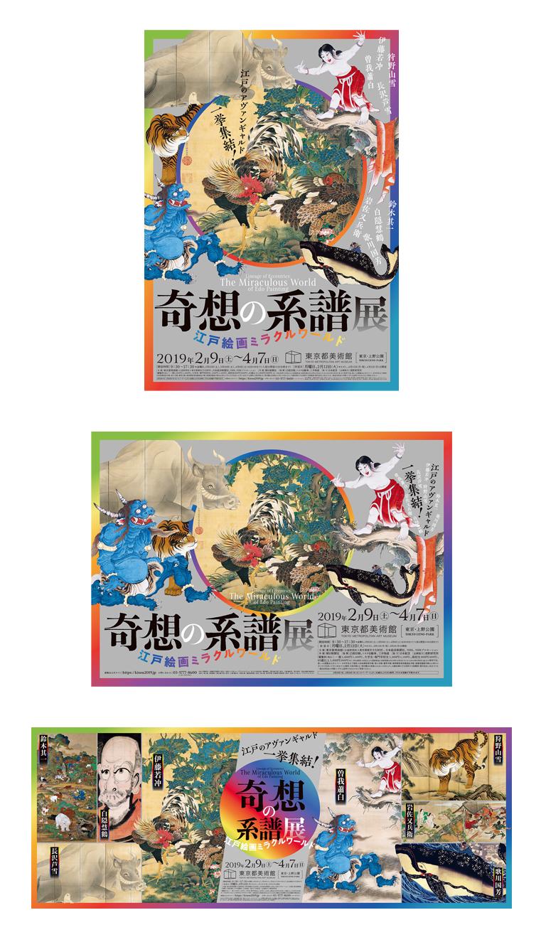 04_exhibition_kisou_2