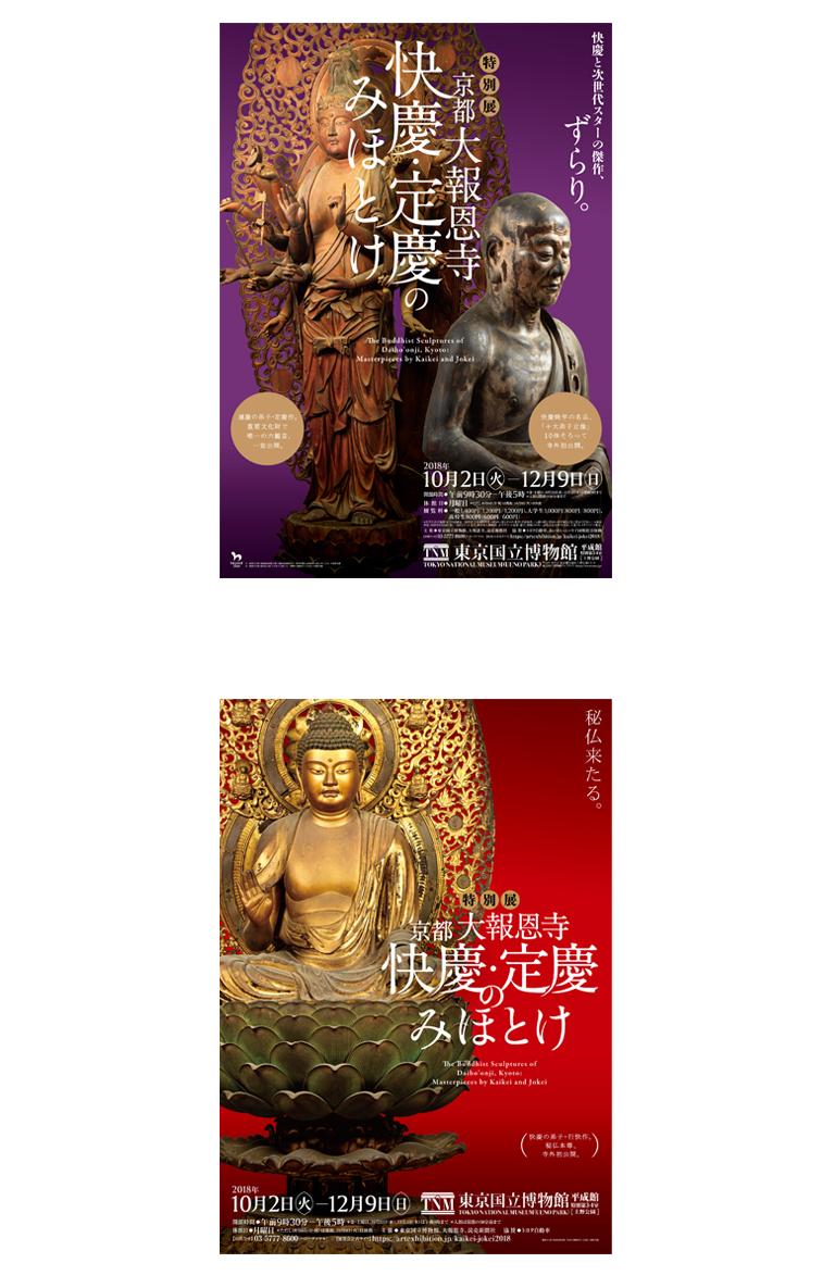 04_exhibition_mihotoke_2