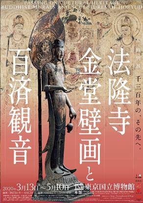 特別展 法隆寺金堂壁画と百済観音/東京国立博物館