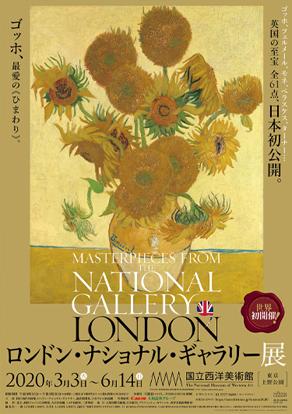 ロンドン・ナショナル・ギャラリー展/国立西洋美術館