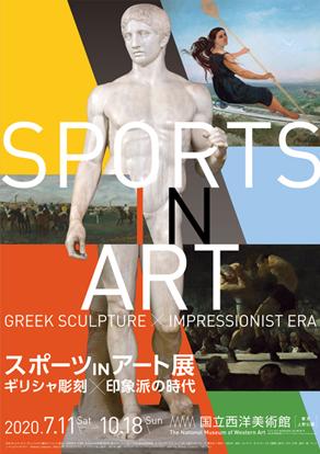 スポーツ in アート展―ギリシャ彫刻×印象派の時代/国立西洋美術館