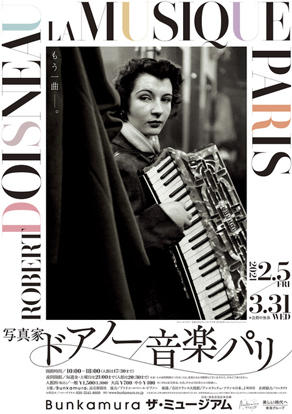写真家 ドアノー/音楽/パリ/Bunkamura ザ・ミュージアム