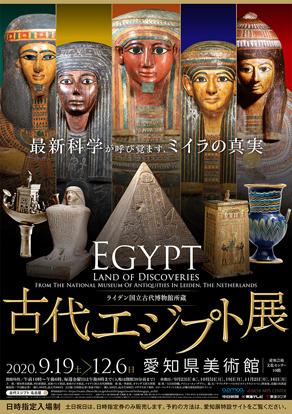 ライデン国立古代博物館所蔵 古代エジプト展/愛知県美術館