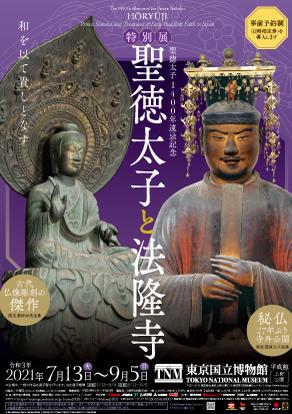 聖徳太子1400年遠忌記念 特別展 聖徳太子と法隆寺/東京国立博物館