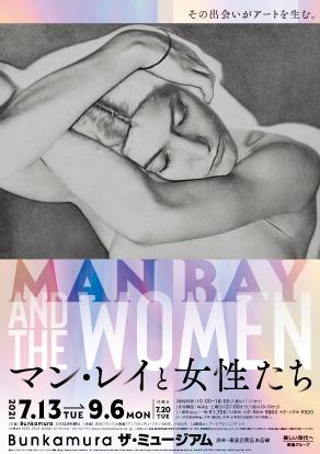 マン・レイと女性たち/Bunkamura ザ・ミュージアム