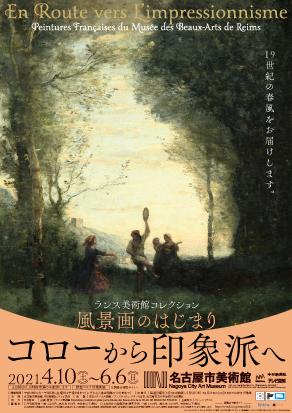 ランス美術館コレクション 風景画のはじまり コローから印象派へ /名古屋市美術館
