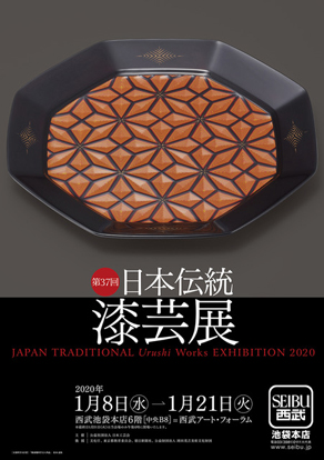 第37回 日本伝統 漆芸展